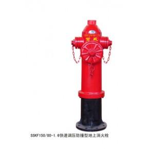 SSKF150/80-1.6快速调压防撞型地上消火栓