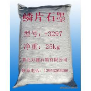 专业供应3297鳞片石墨(进口、高纯、普通 欢迎来电订购)