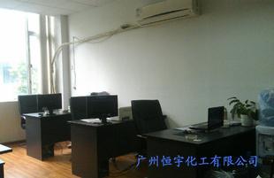 广州市恒宇化工有限公司