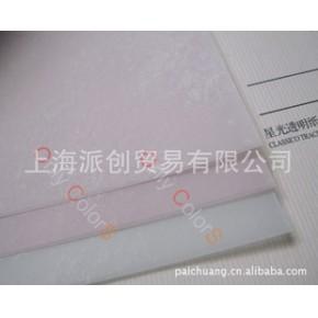 星光透明纸CLASSICO TRACING HOSHI