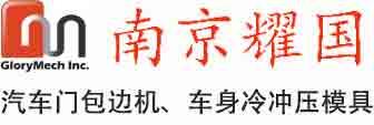 南京耀国机电有限公司