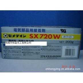 施敏打硬SX720W,720B胶粘剂