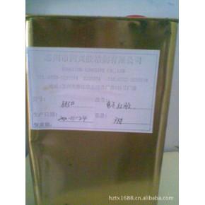 惠州同兴胶粘剂电子红胶、黑胶、绿胶、透明胶。
