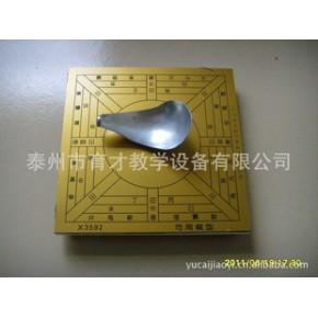 司南模型;中学地理教学仪器