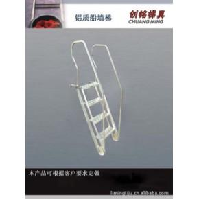 大连铝合金船墙梯、靠墙梯、救生梯、舷梯、