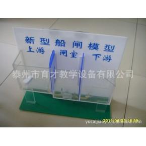 船闸模型;中小学理科教学仪器