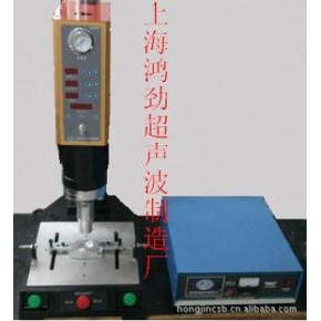 底噪音大功率超声波塑料熔接机,各种塑料制品塑料件焊接机