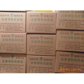 山东省粘虫胶、粘虫板、诱虫板、黄板、蓝板