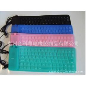 金科供应便捷式硅胶109电脑按键--键盘