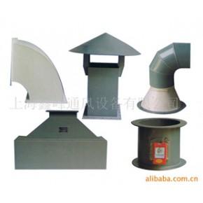 PP风管.PVC风管.玻璃钢风管