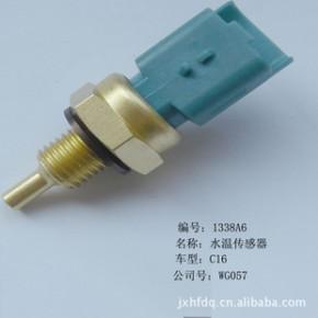 1338A6水温传感器 HAOFENG
