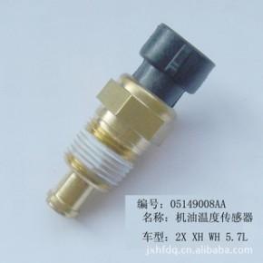 机油温度传感器 HAOFENG