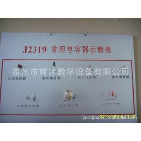 J2319 常用电容器示教板