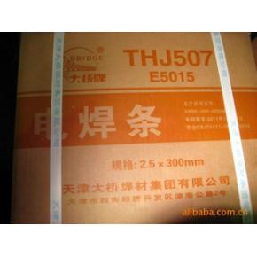 特许经营天津大桥电焊条焊丝J422 J502 J506 J507!