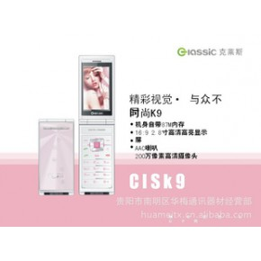 克莱斯K9U音乐手机 全新