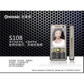克莱斯S108 手机 全新