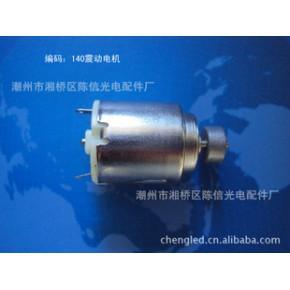 震动电机 震动马达 微型电机