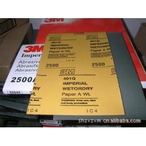 大量销售3M734系列砂纸600#800#1000#1200#