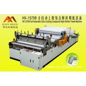 HX-1575B全自动交叉为复合厨房用纸设备