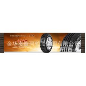 205/70R15正新樱花轿车轮胎