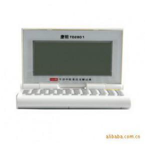 康明汉语/英语电子词典翻译机TD-2801 含牛津中阶英汉双解词典