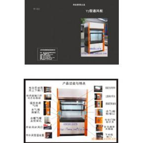 新实验室Y7全钢通风柜 实验室家具