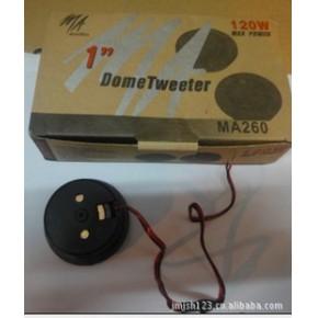MA260高音, 外磁高音, 汽车扬声器,高音喇叭