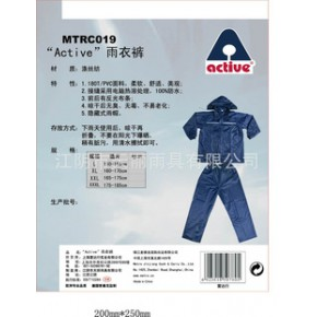 YL-019休闲时装雨衣