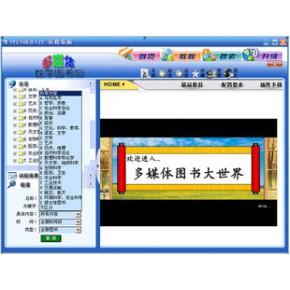 龙教多媒体数字图书馆24万册中小学版本2011年新版大量专业图书