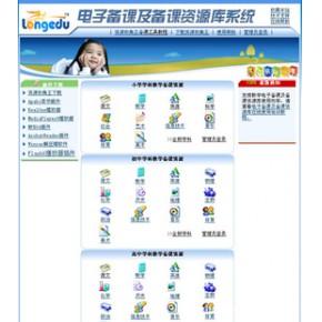 龙教电子备课及备课资源库管理系统(小学版)