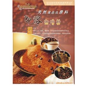 印度碳烧风味速溶咖啡粉 速溶咖啡粉