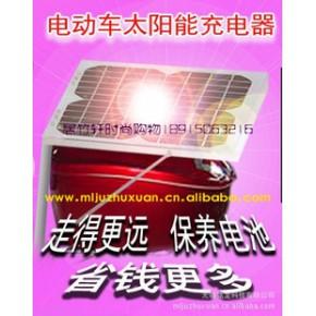 太阳能电瓶车充电器,节能,环保