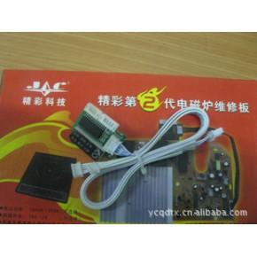 精彩2代电磁炉万能板 电磁炉通用板 万能板 电磁炉维修板