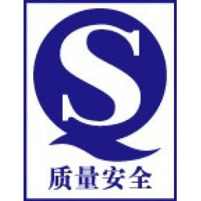 专业供应QS食品生产许可证咨询
