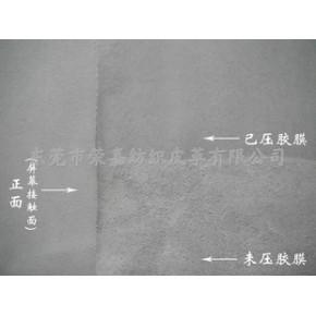 超纤背胶绒布 电子数码包/手机套用背胶绒布超纤