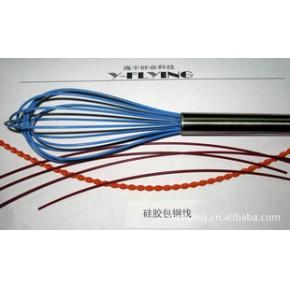 硅硅线 硅胶包钢线 硅橡胶