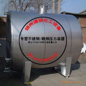 专业生产各类不锈钢/碳钢储罐5000升并承接非标设