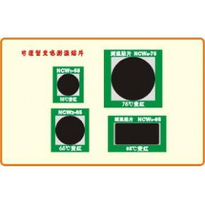 NCW1—65可逆型变色测温贴片