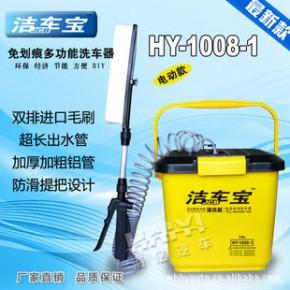 洁车宝洗车器HY1008-1