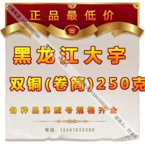 市场/大宇双铜铜版纸250克/铜版纸卷筒/铜版纸印刷