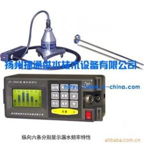 漏水检测仪/准确定位/快速查找漏水