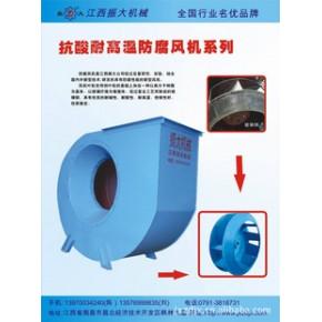 优质防腐风机系列,江西振大制造,好品质