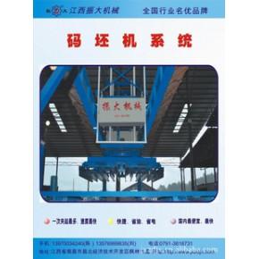 江西振大码坯机系统,优质产品质量保证