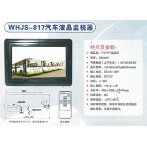 武汉蓝台WHJS—817汽车液晶监视器