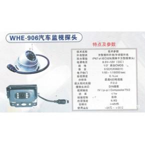 武汉蓝台 WHE-906汽车监视探头
