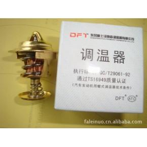 东风康明斯发动机零部件 节温器 Thermostat