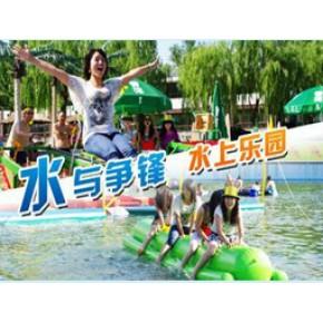 水与争锋水上乐园套票 国内旅游