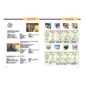 日本高品质标签打印机 条码打印机