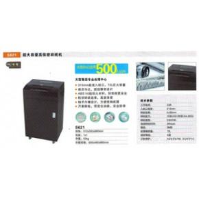 碎纸机 超大容量高保密碎纸机 齐心碎纸机