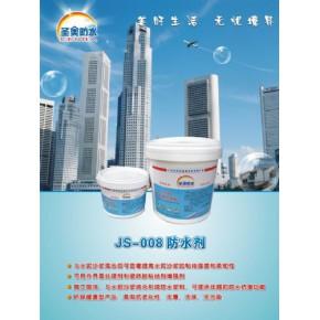 JS-008防水剂(单组份)